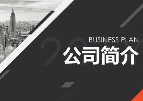 广州玛迪珈生物技术有限公司公司简介